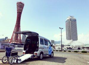 神戸ハーバーランドと介護タクシー
